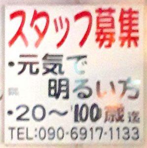 スタッフ募集20才~100才まで