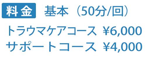 料金プラン(基本50分/回)トラウマケアコース6,000円、サポートコース4,000円(*いずれのコースも初回は4,000円)