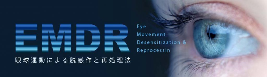 EMDR(Eye Movement Desensitization and Reprocessing:眼球運動による脱感作と再処理法)